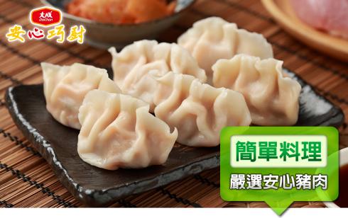 安心多汁美味大水餃(口味任選)