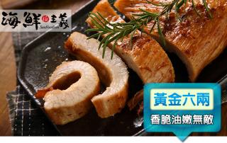 黃金六兩松阪豬