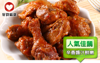 韓式辣醬鮮嫩雞腿