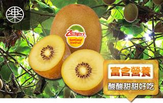 Zespri黃金圓頭甜奇異果(規格可選)