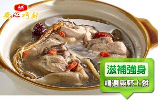 安心滋補養氣土雞湯(口味任選)
