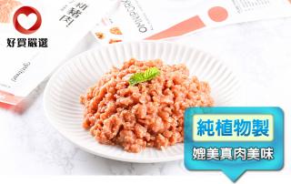 Omnipork美味植物豬肉(純素)