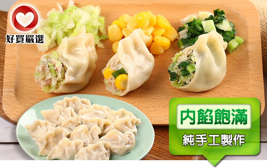 美味東北手工水餃(高麗菜/韭菜/玉米任選)