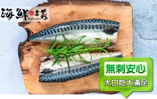 鮮嫩無骨鯖魚片
