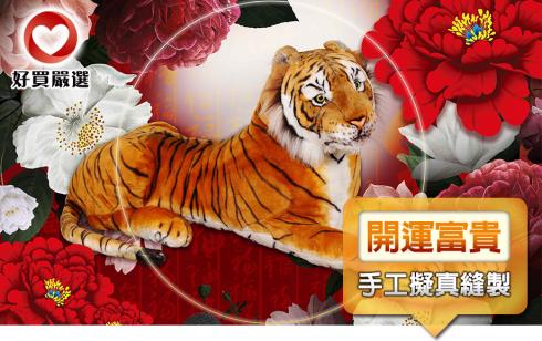 寵物開運大富貴黃老虎