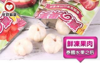 袋裝鮮凍山竹肉
