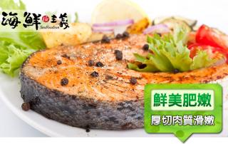 厚切智利鮭魚片