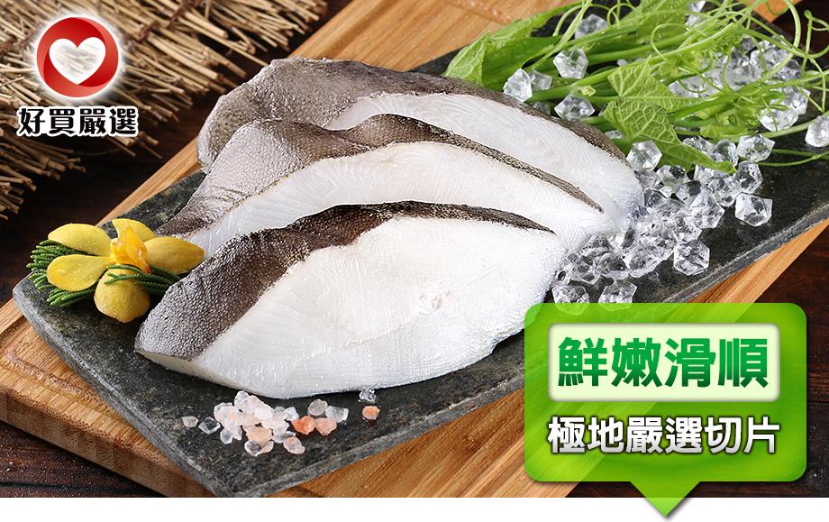 鮮嫩格陵蘭扁鱈切片