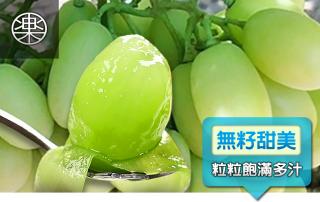 美國空運綠水晶蜜粒無籽葡萄(規格可選)