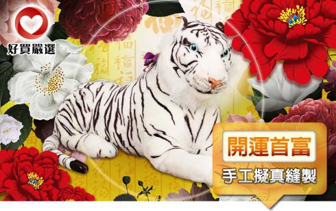 寵物開運大首富白老虎