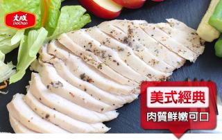 大成經典美式香草風味雞胸肉