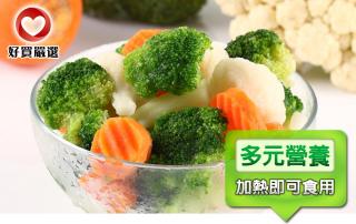 嚴選優質鮮凍蔬菜(規格可選)
