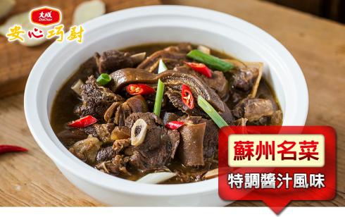 藏書燉羊肉