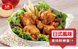 大成日式唐揚炸雞家庭號
