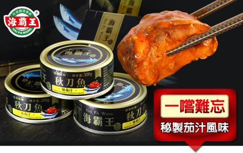 香辣茄汁秋刀魚