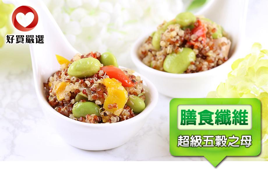 低卡輕食享吃藜麥毛豆