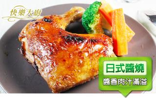 日式醬燒烤雞腿