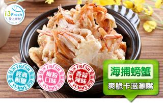 香酥涮嘴卡拉螃蟹