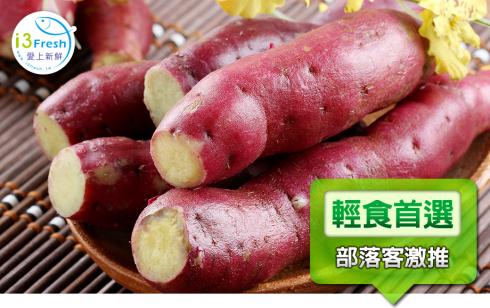 營養豐富特A級日本栗香地瓜