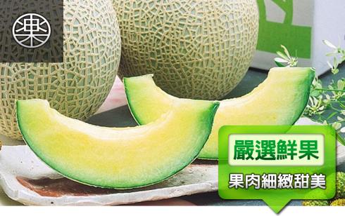 日本皇冠靜岡溫室哈密瓜