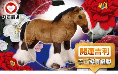 寵物開運大吉利棕色小馬