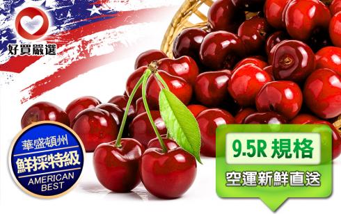 9.5R空運華盛頓紅寶石櫻桃