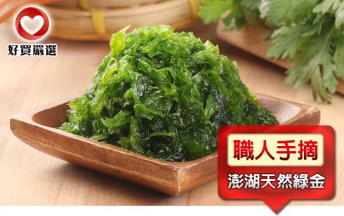 澎湖手摘鮮凍海菜