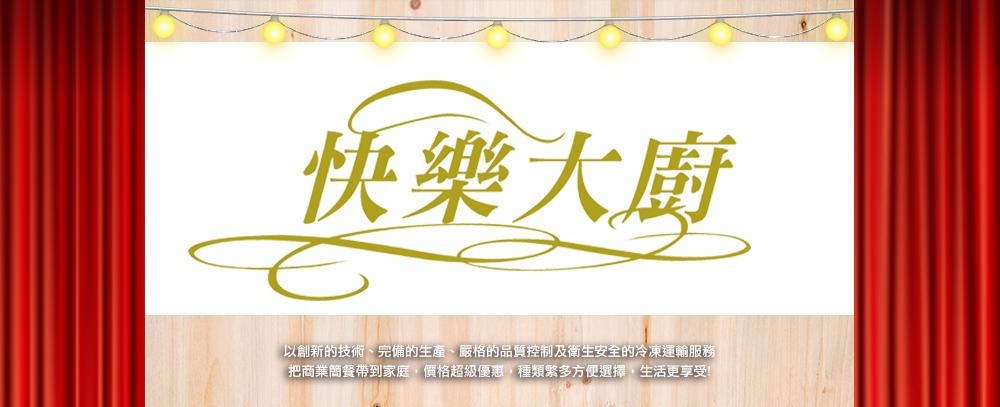 快樂大廚品牌館BN