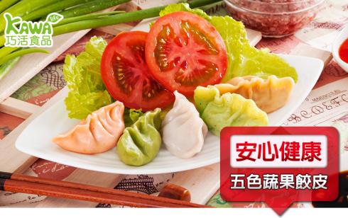 養生高麗菜五色手工水餃