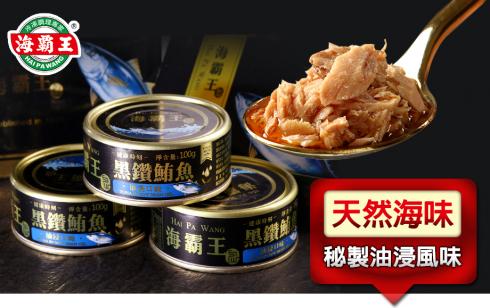 美味黑鑽鮪魚