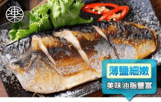 挪威薄鹽整尾細嫩鯖魚