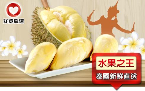 水果之王泰國金枕頭榴槤