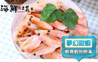 鮮美北極甜蝦