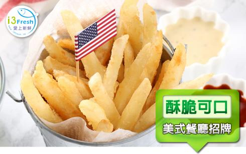 美式黃金酥脆薯條